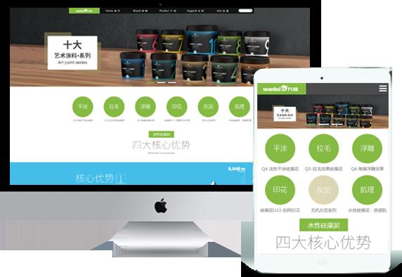 响应式品牌网站建设