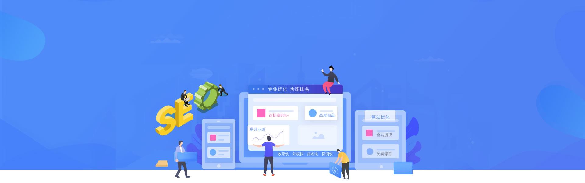 佛山seo公司 快速上首页