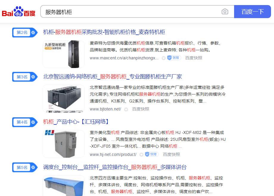 服务器机柜优化效果