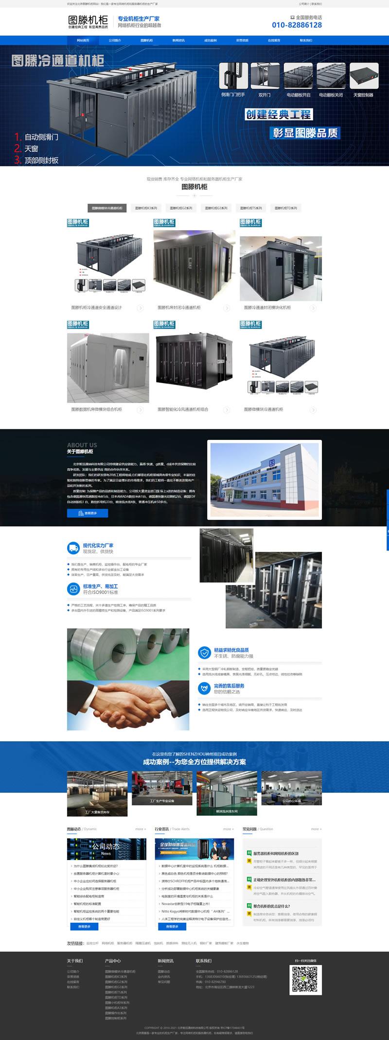 网络机柜营销型响应式网站