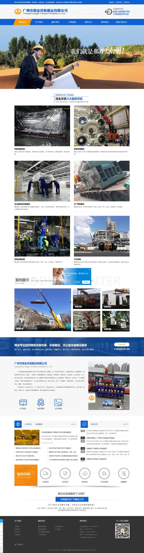 吊装搬运设备营销型响应式网站