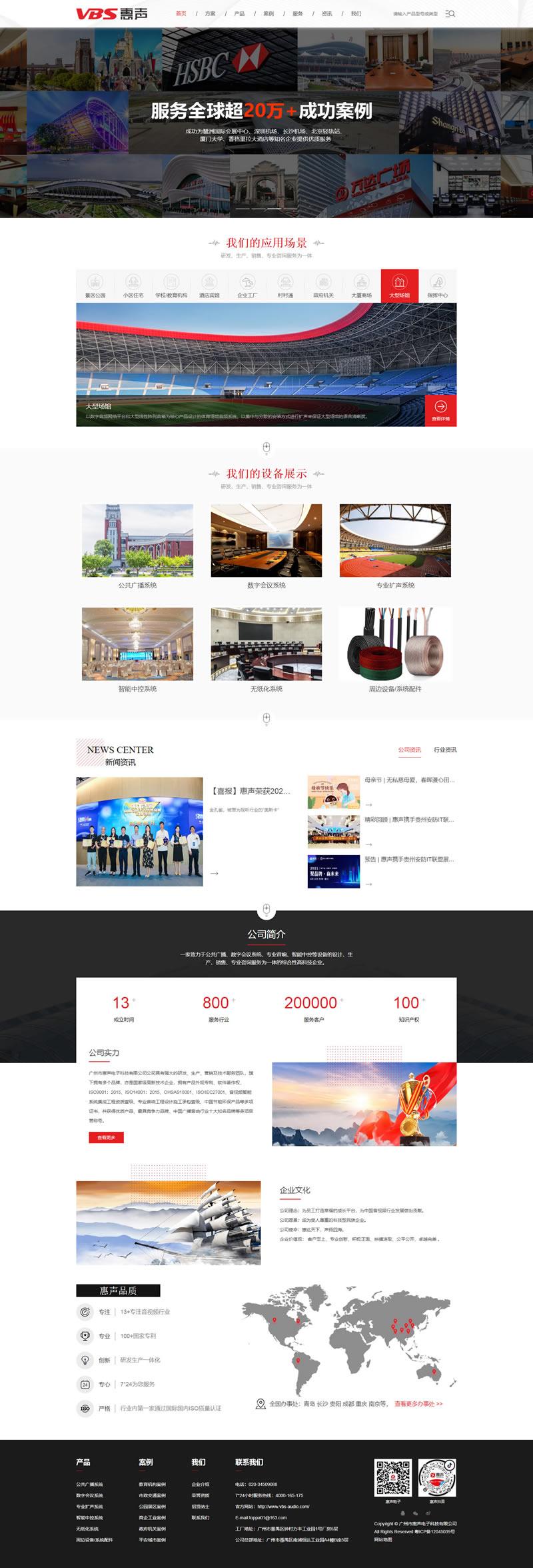 音视频系统响应式品牌网站