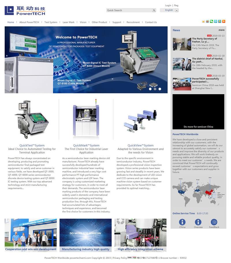 机器中英品牌网站建设