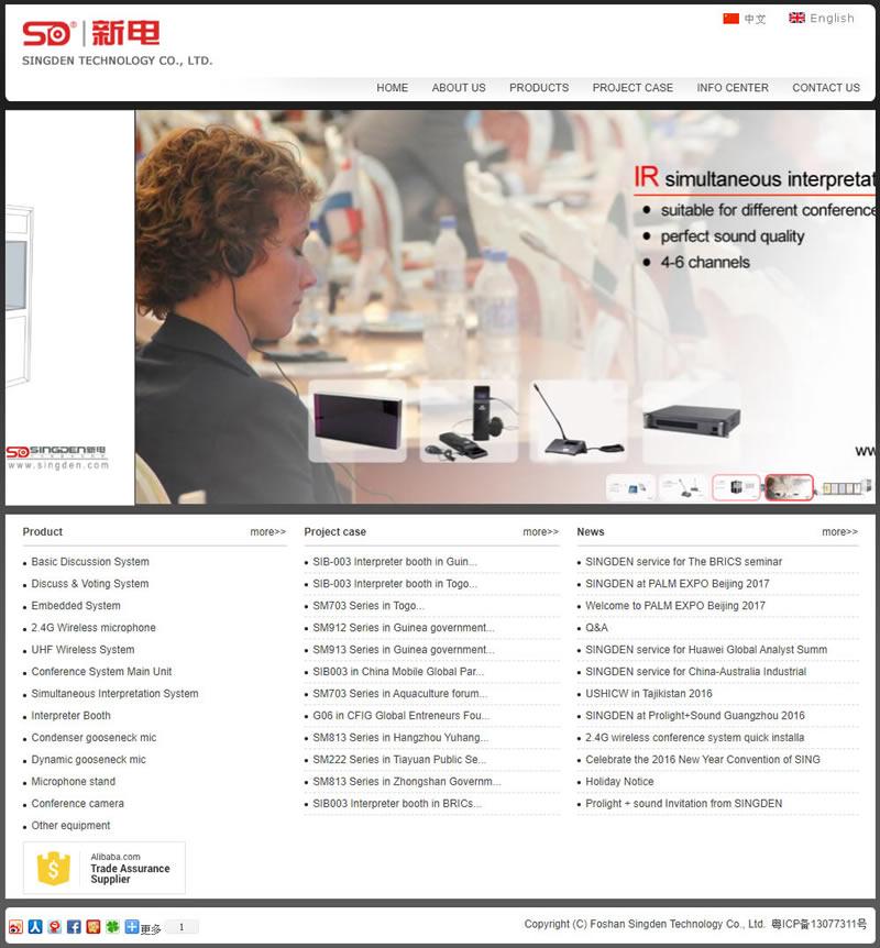 会议系统中英品牌网站