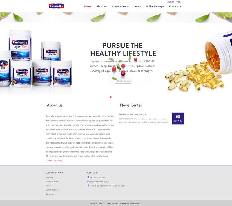保健品中英双语响应式网站