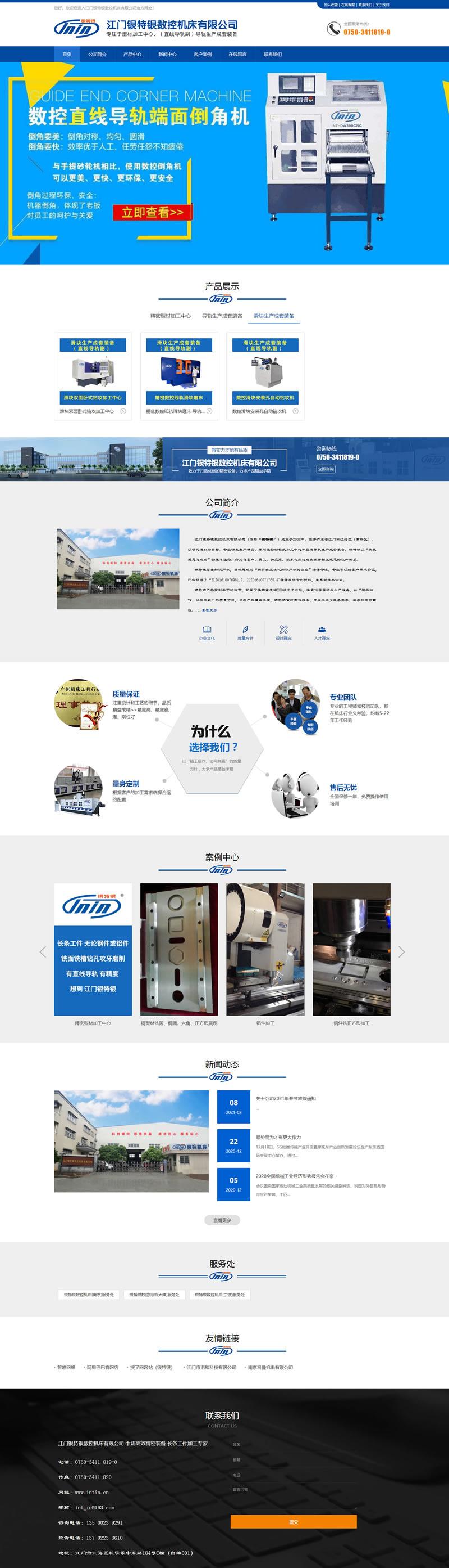数控机床营销型响应式网站