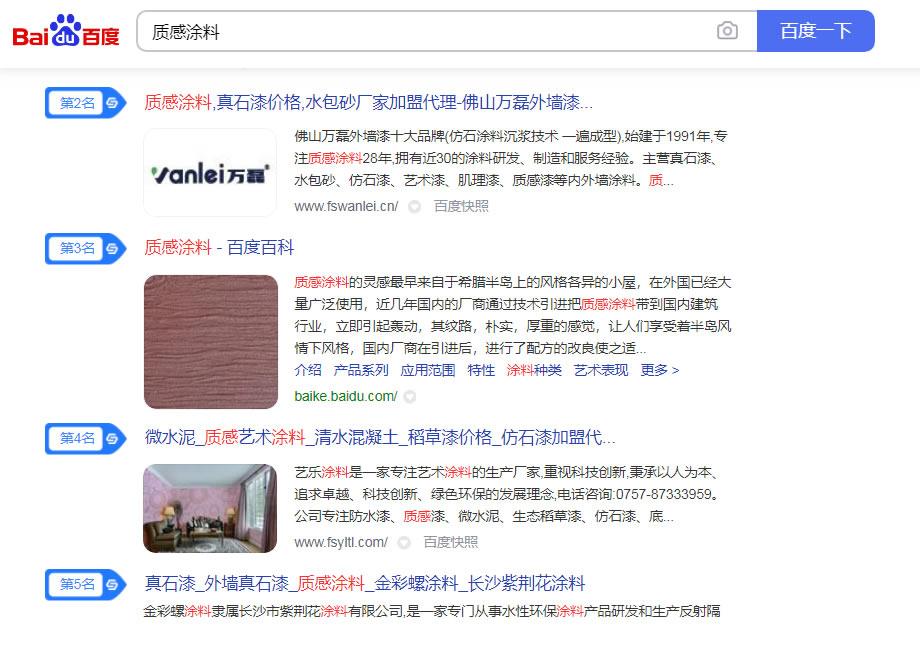 质感涂料网站优化排名