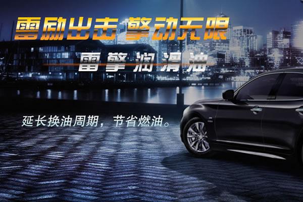 汽车润滑油PC+WAP品牌官网